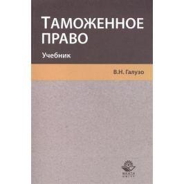 Галузо В. Таможенное право. Учебник