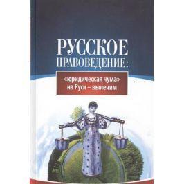 Внутренний Предиктор СССР Русское правоведение: