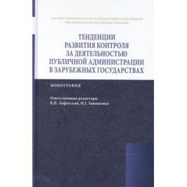 Лафитский В., Тимошенко И. (ред.) Тенденции развития контроля за деятельностью публичной администрации в зарубежных государствах: Монография