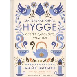 Викинг М. Маленькая книга Hygge. Секрет датского счастья