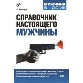 Кашкаров А. Справочник настоящего мужчины