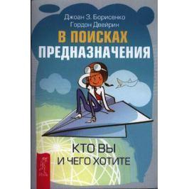 Борисенко Дж., Двейрин Г. В поисках предназначения. Кто вы и чего хотите