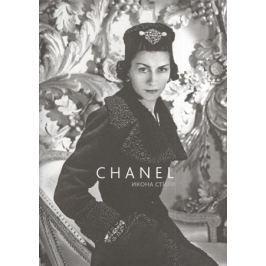 Монталамбер К. Chanel. Икона стиля