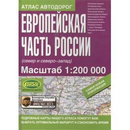 Притворов А., Бушнев А. Атлас а/д Европ. часть России
