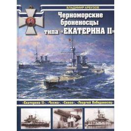 Арбузов В. Черноморские броненосцы типа