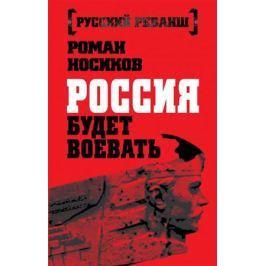 Носиков Р. Россия будет воевать