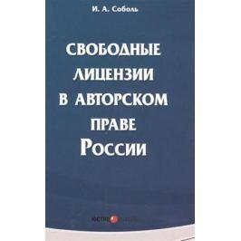 Соболь И. Свободные лицензии в авторском праве России