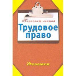 Петренко А. (сост.) Трудовое право