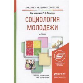 Леньков Р. (ред.) Социология молодежи. Учебник для академического бакалавриата
