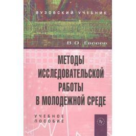 Евсеев В. Методы исследовательской работы в молодежной среде: Учебное пособие