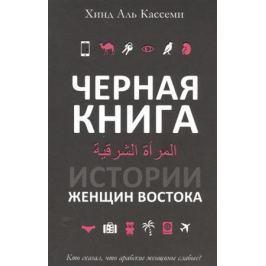 Кассеми Х. Черная книга. История женщин востока