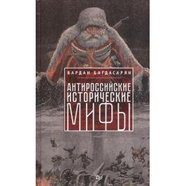 Багдасарян В. Антироссийские исторические мифы