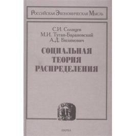 Солнцев С., Туган-Барановский М., Билинович А. Социальная теория распределения