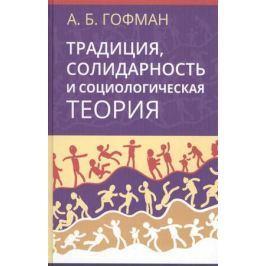 Гофман А. Традиции, солидарность и социологическая теория