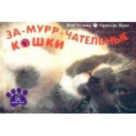 Уолкер Б., Муни Ф. За-мурр-чательные кошки