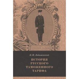 Лодыженский К. История русского таможенного тарифа. Выпуск 1