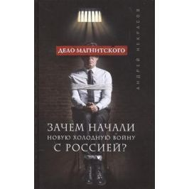 Некрасов А. Дело Магнитского. Зачем начали новую холодную войну с Россией?