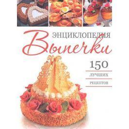 Зуевская Е. (ред.) Энциклопедия выпечки. 150 лучших рецептов
