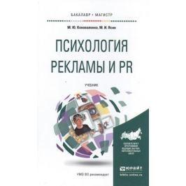 Коноваленко М., Ясин М. Психология рекламы и PR. Учебник для бакалавриата и магистратуры