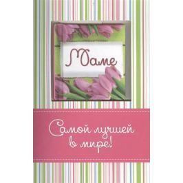 Матушевская Н. Самой лучшей в мире маме