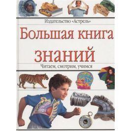 Аронова Н., Бельченко И. (пер.) Большая книга знаний