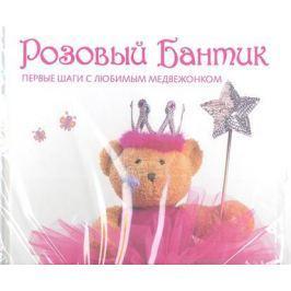 Теплова М. (ред.) Розовый бантик. Первые шаги с любимым медвежонком