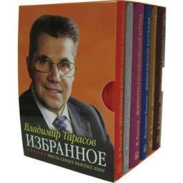 Тарасов В. Избранное (комплект из 6 книг)