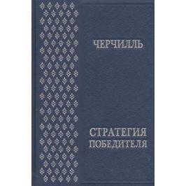 Медведев Д. Черчилль. Стратегия победителя