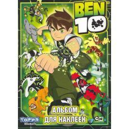 BEN 10 Альбом для наклеек