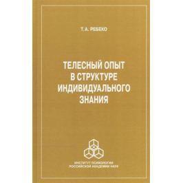 Ребеко Т. Телесный опыт в структуре индивидуального знания