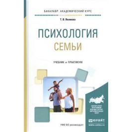 Якимова Т. Психология семьи. Учебник и практикум