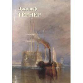 Астахов Ю. Джозеф Мэллорд Уильям Тернер