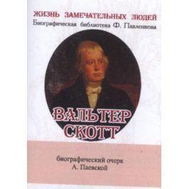 Паевский А. Вальтер Скотт. Его жизнь и литературная деятельность. Биографический очерк (миниатюрное издание)