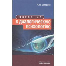 Колпакова М. Введение в диалогическую психологию