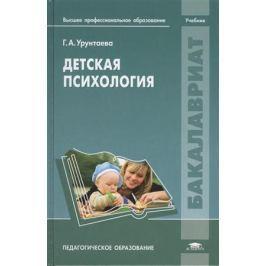 Урунтаева Г. Детская психология. Учебник