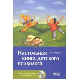 Загорная Е. Настольная книга детского психолога