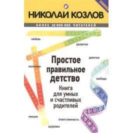 Козлов Н. Простое правильное детство. Книга для умных и счастливых родителей