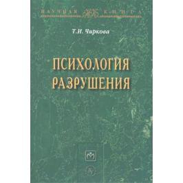Чиркова Т. Психология разрушения: Монография