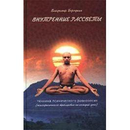 Бородкин В. Внутренние рассветы Техника психического равновесия