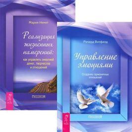 Реализация жизненных намерений. Управление эмоциями (комплект из 2 книг)