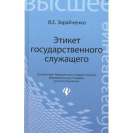 Зарайченко В. Этикет государственного служащего. Четвертое издание, переработанное и дополненное