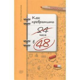 Исмагилов Р. Как превратить 24 часа в 48