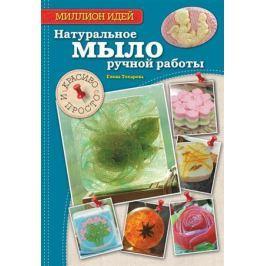 Токарева Е. Натуральное мыло ручной работы: красиво и просто