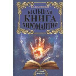 Калюжный В. Большая книга хиромантии