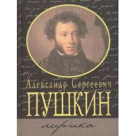 Пушкин А. Лирика