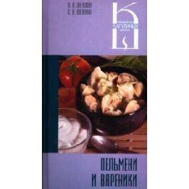 Лагутина Л. Пельмени и вареники