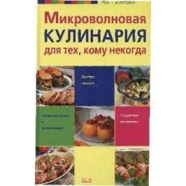 Боровская Э. Микроволновая кулинария для тех кому некогда