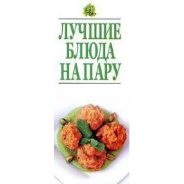 Резько И.В. (сост.) Лучшие блюда на пару