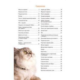 Зуевская Е. (ред.) Шьем одежду и аксессуары для собак и кошек