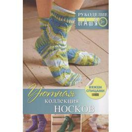 Сатта Р. Уютная коллекция носков. Вяжем спицами